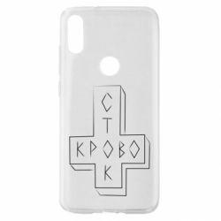 Чехол для Xiaomi Mi Play Логотип Кровостока