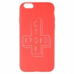 Чехол для iPhone 6 Plus/6S Plus Логотип Кровостока