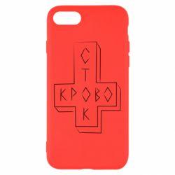 Чехол для iPhone 7 Логотип Кровостока