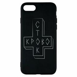 Чехол для iPhone 8 Логотип Кровостока