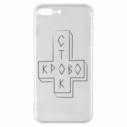 Чехол для iPhone 8 Plus Логотип Кровостока