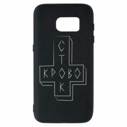 Чехол для Samsung S7 Логотип Кровостока