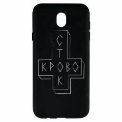 Чехол для Samsung J7 2017 Логотип Кровостока