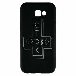 Чехол для Samsung A7 2017 Логотип Кровостока