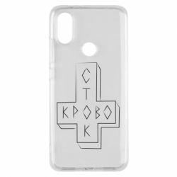 Чехол для Xiaomi Mi A2 Логотип Кровостока