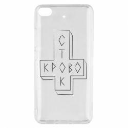 Чехол для Xiaomi Mi 5s Логотип Кровостока