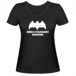 Женская футболка с V-образным вырезом логотип Спецназ - FatLine