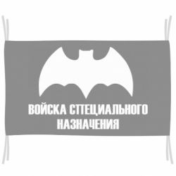 Флаг логотип Спецназ