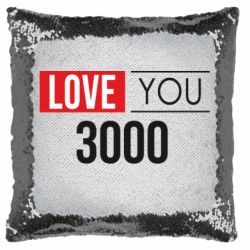Подушка-хамелеон Love 300
