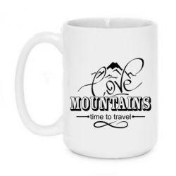 Кружка 420ml Love mountains