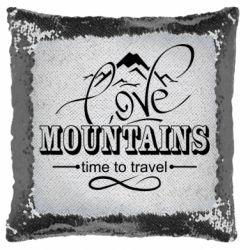 Подушка-хамелеон Love mountains