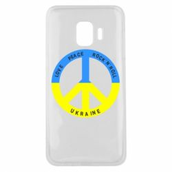 Чехол для Samsung J2 Core Love,peace, rock'n'roll, Ukraine - FatLine