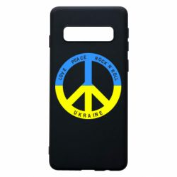 Чехол для Samsung S10 Love,peace, rock'n'roll, Ukraine