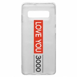 Чехол для Samsung S10+ Love you 3000