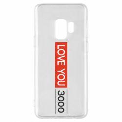 Чехол для Samsung S9 Love you 3000