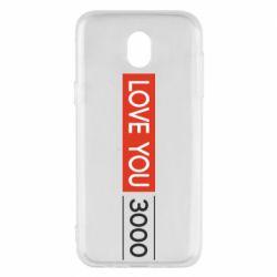 Чехол для Samsung J5 2017 Love you 3000