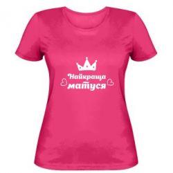 Жіноча футболка Найкраща матуся