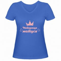 Жіноча футболка з V-подібним вирізом Найкраща матуся