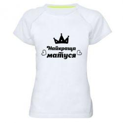 Жіноча спортивна футболка Найкраща матуся