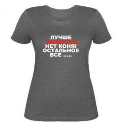 Жіноча футболка Краще Honda немає коня!