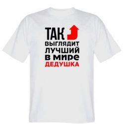 Мужская футболка Лучший дедушка - FatLine