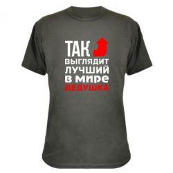 Камуфляжная футболка Лучший дедушка - FatLine