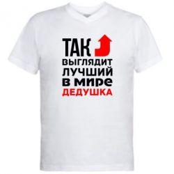 Мужская футболка  с V-образным вырезом Лучший дедушка - FatLine