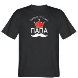 Мужская футболка Лучший папа - FatLine