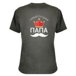 Камуфляжная футболка Лучший папа - FatLine