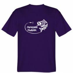 Чоловіча футболка Кращий рибалка
