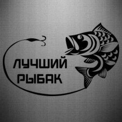 Наклейка Кращий рибалка
