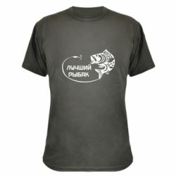 Камуфляжна футболка Кращий рибалка