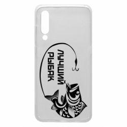 Чехол для Xiaomi Mi9 Лучший рыбак