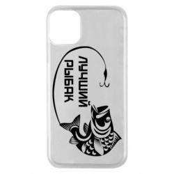 Чохол для iPhone 11 Pro Кращий рибалка
