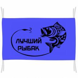 Прапор Кращий рибалка