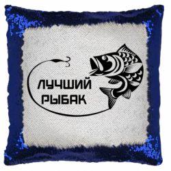 Подушка-хамелеон Кращий рибалка