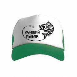 Дитяча кепка-тракер Кращий рибалка
