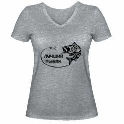 Жіноча футболка з V-подібним вирізом Кращий рибалка