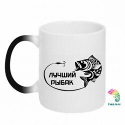 Кружка-хамелеон Кращий рибалка