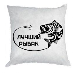 Подушка Кращий рибалка