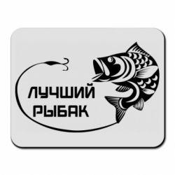 Килимок для миші Кращий рибалка