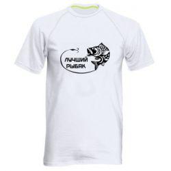 Чоловіча спортивна футболка Кращий рибалка
