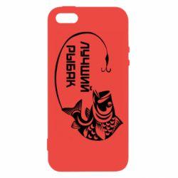 Чохол для iphone 5/5S/SE Кращий рибалка