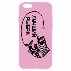 Чохол для iPhone 6/6S Кращий рибалка