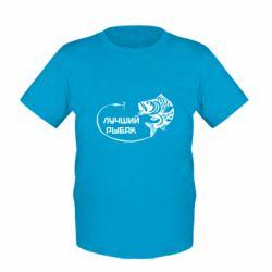 Дитяча футболка Кращий рибалка