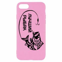 Чохол для iPhone 8 Кращий рибалка