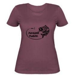 Жіноча футболка Кращий рибалка