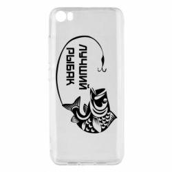 Чехол для Xiaomi Mi5/Mi5 Pro Лучший рыбак