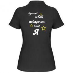 Женская футболка поло Лучший твой подарочек это я - FatLine