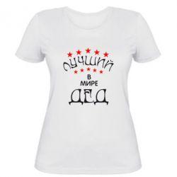 Женская футболка Лучший в Мире дед! - FatLine